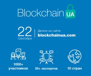 blockchainUAad